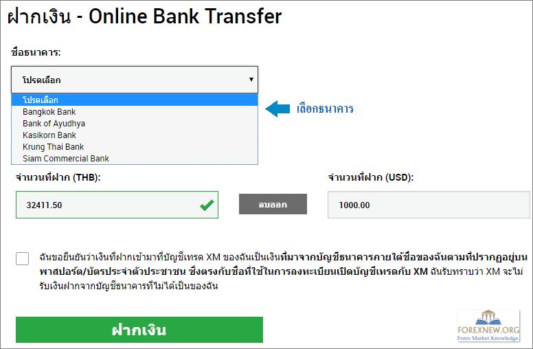 การฝากเงิน xm ผ่านธนาคาร