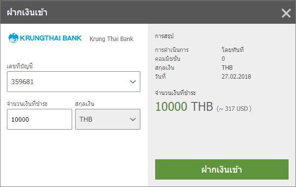 วิธีฝากเงิน Broker FBS ผ่านธนาคาร