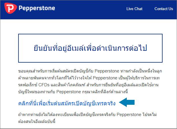 ยืนยันอีเมล์ Pepperstone