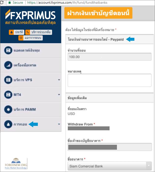 ถอนเงิน Fxprimus