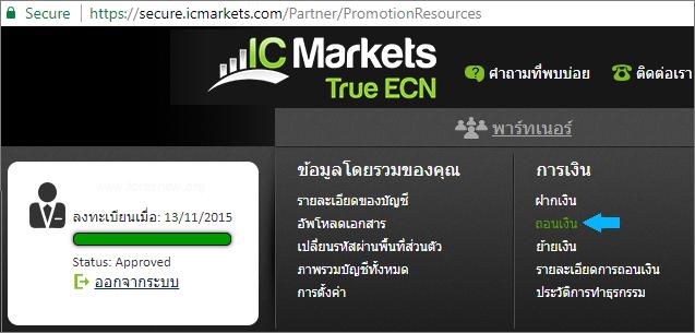 ถอนเงิน IC Markets