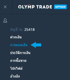 Olymp trade การถอนเงิน from this