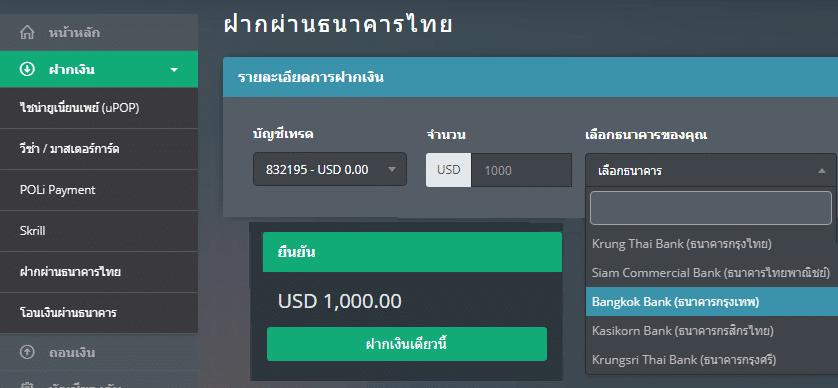 การฝากเงิน Eightcap ผ่านธนาคาร