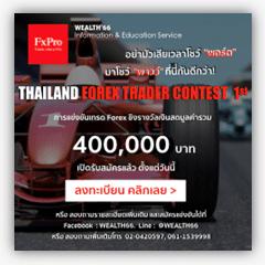 Thailand Forex Trader Contest