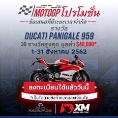 XM Forex News MotoGP