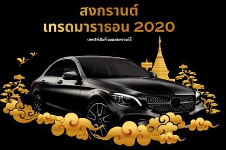 โบรกเกอร์ Exness Promotion 2020