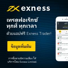 โบรกเกอร์ Exness Promotion