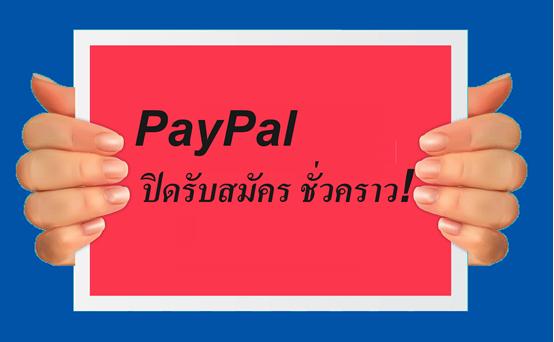 PayPal ปิดรับสมัคร